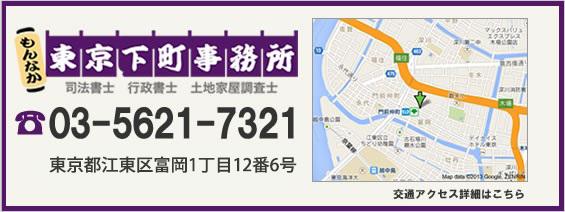 東京下町事務所MAP