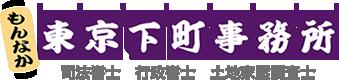 江東区門前仲町の相続登記・相続手続きは東京下町事務所